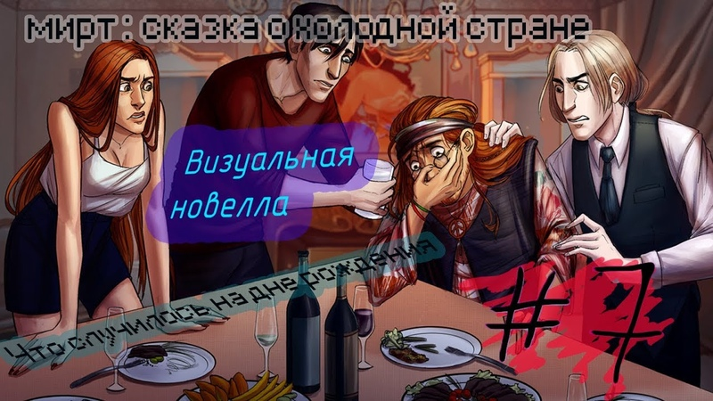 Mirt tales of the cold land визуальная новелла 7