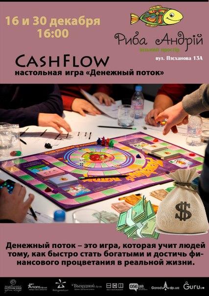 Игра - Денежный поток (Cash Flow) в Рыбе Андрей