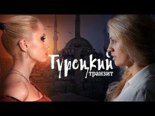 Турецкий транзит (2014) Трейлер сериала