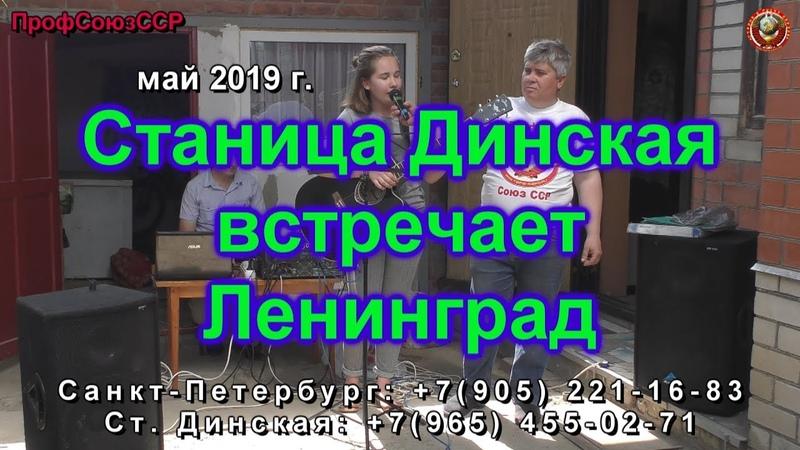 Станица Динская встречает Ленинград Профсоюз Союз ССР май 2019