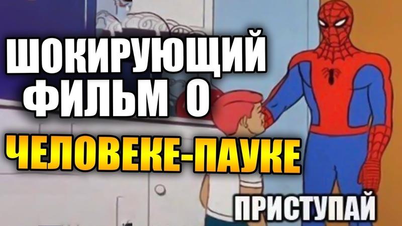 ТАЙНЫЙ ФИЛЬМ О ЧЕЛОВЕКЕ-ПАУКЕ | (обзор viva spider-man by THWIP)