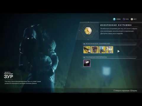 Destiny 2 Игроки ПВП налетай Торговец ЗУР Актуально до 24 апреля