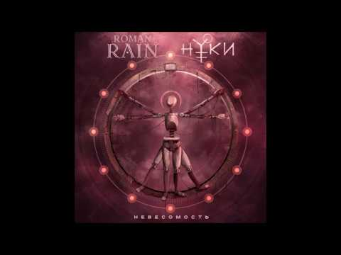 Roman Rain feat Нуки «Невесомость»
