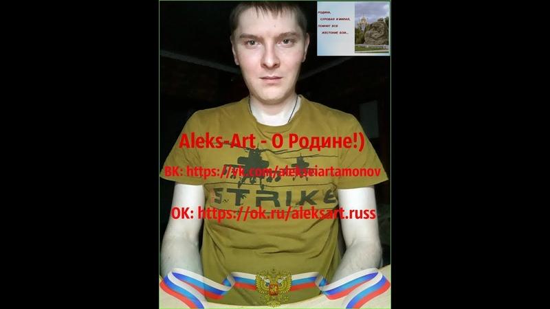 Aleks Art Родина