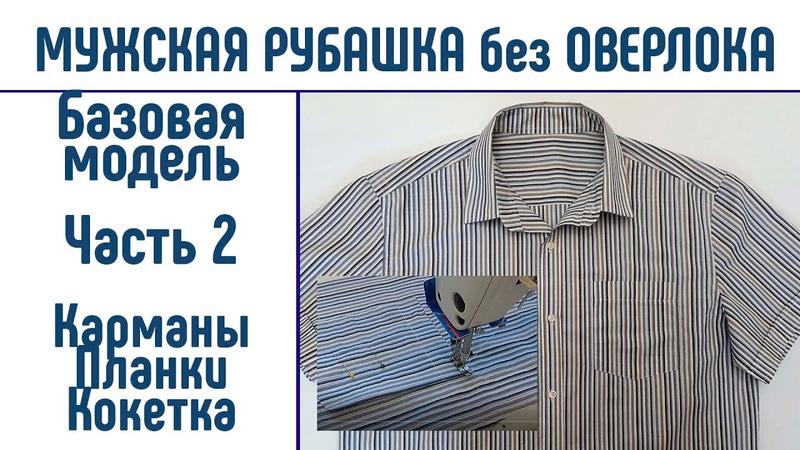 Мужская рубашка без оверлока. Базовая рубашка. Часть 2. Карманы, планки, кокетки.
