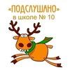 Подслушано в Донецкой школе №10