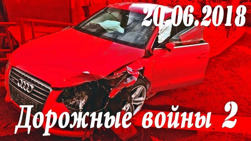 Обзор аварий. Дорожные войны 2 за 20.06.2018 группа vk.comavtooko сайт avtoregik.ru Предупрежден значит вооруже