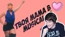 Братишкин Смотрит MUSICAL.LY WTF | Топ подборки 1 | Твоя мама...