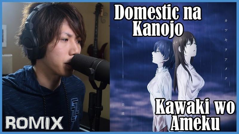 Kawaki wo ameku Domestic na Kanojo OP ROMIX Cover