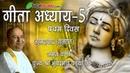 Bhupendra Bhai Pandya Ji Geeta Adhyay 5 Day 5 Special Live Ahmedabad Gujarat