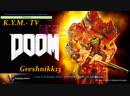 K.Y.M.—TV Представляет Игры по FUNчику с ЧСВ Greshnikk13 Только Хардкор! Во имя моё! Во славу мою!
