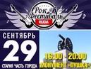 Фестиваль Музы и Пушки Каменск Уральский