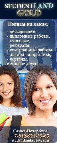 Помощь студентам Курсовая Диплом на заказ ВКонтакте Помощь студентам Курсовая Диплом на заказ