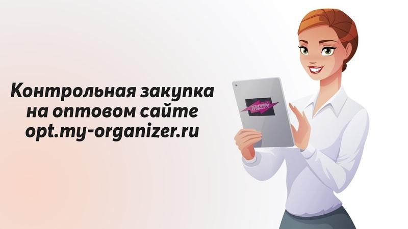Контрольная закупка поставщика opt.my-organizer.ru