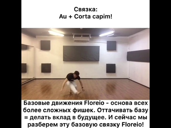 Capoeira technique. Ep.27: Связка - AuCorta capim!