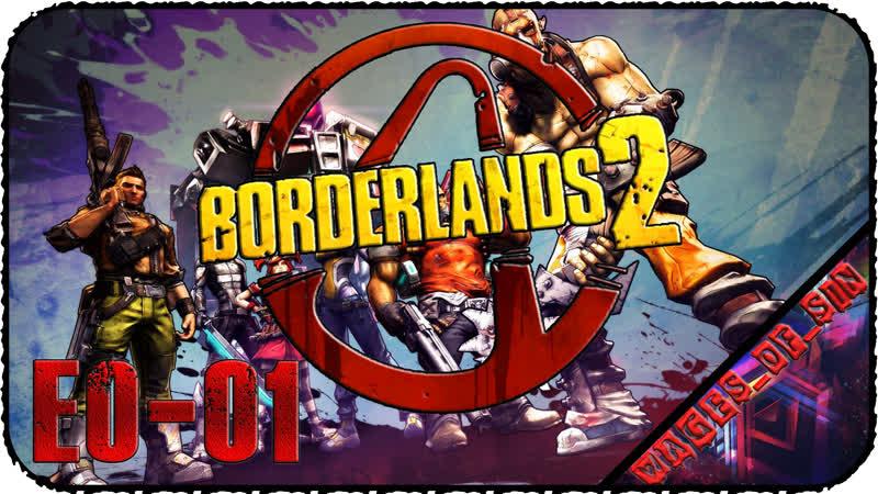 Borderlands 2 [EP-01] - Стрим - Последователи искателей хранилища