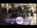 С 16 ДО 19 вечернее лайт шоу VECHERNY KEKS в прямом эфире с Валерием Равковским на 102.7 FM
