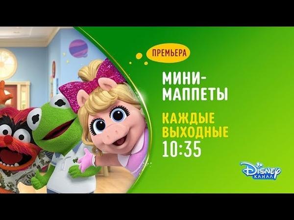 Мультсериал «Мини-Маппеты». Премьера на Канале Disney!