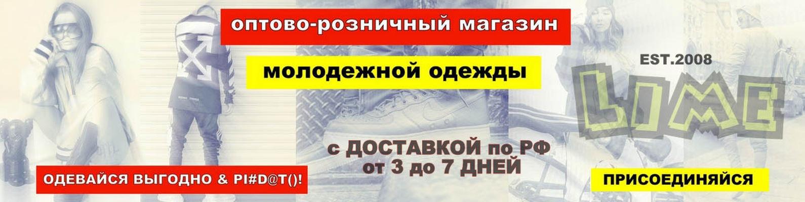 0267e4583 LIME I Магазин низких цен l Молодежная Одежда | ВКонтакте