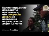 Провокаторы на митинге 12 июня в Калининграде признались, что нападали на людей за деньги