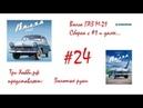 Сборка Волга М21 №24 от ДеАгостини Моторный щит Сборка правого брызговика и очередные косяки от DeAg