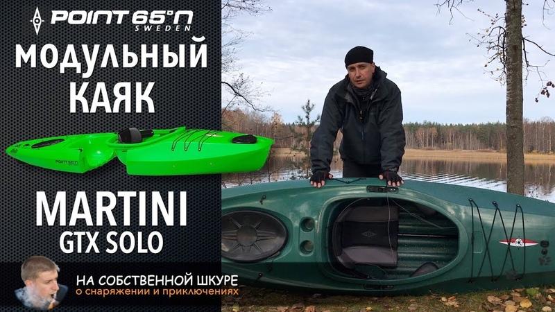 ✓ Каяк Martini GTX 🛶 подробный обзор от туриста 👍 » Freewka.com - Смотреть онлайн в хорощем качестве