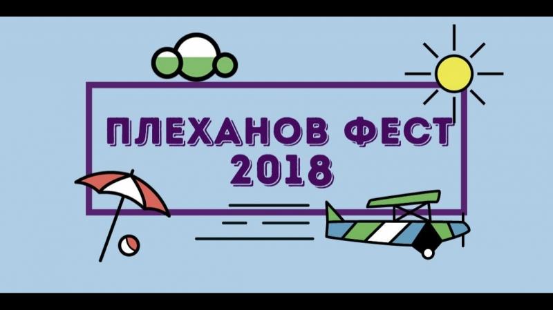 Плеханов ФЕСТ 2018. 3 день