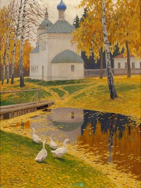 Живопись (1867-1930) Михаил Гермашев русский художник-пейзажист, иллюстратор детских книг.