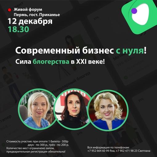 Афиша мероприятий декабрь 2019 в Перми в 2019 году