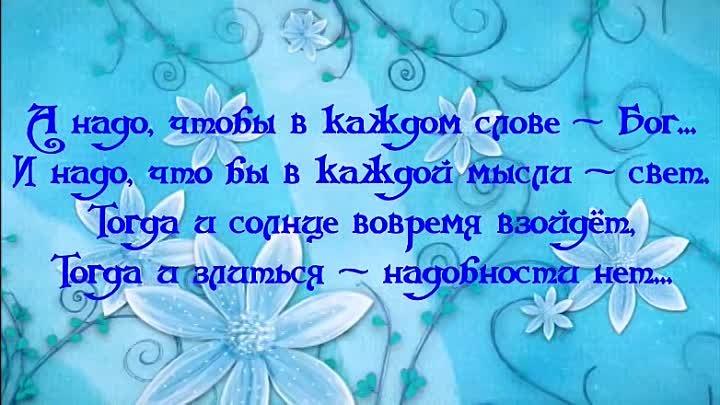 Читает Максим Калужских. А надо, чтобы в каждом слове Бог... Ирина Самарина-Лабиринт
