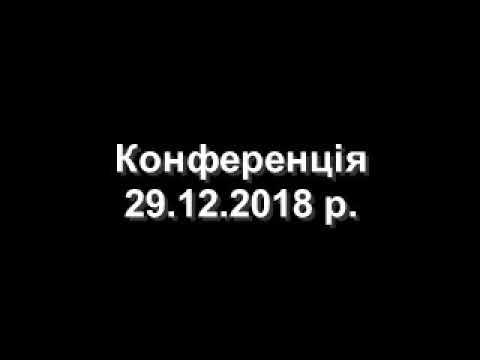 Конференція 29 12 2018 Відкрита частина