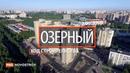 ЖК Озерный Ход строительства от 10 06 2019