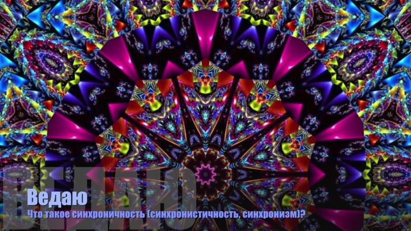 Синхронизм (синхронистичность, синхроничность)