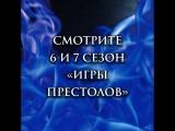 Игра Престолов 8 июля на РЕН ТВ