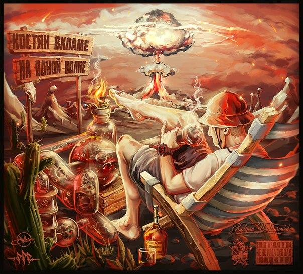 Костян Вхламе - На одной волне [2014]