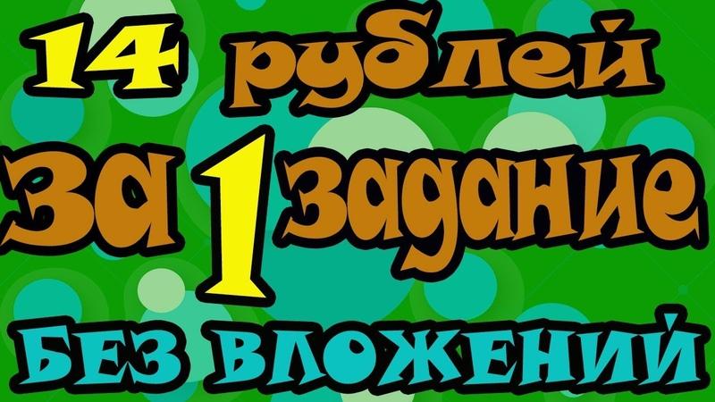 Как зарабатывать в интернете от 500 до 1000 рублей в день без вложений.