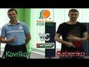 Ковриков Андрей Бабенко Павел Kovrikov Babenko игра с турнира в ЦНТ Метеорит