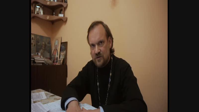прот. Алексий Балакай - Курс Современные документы Русской Православной Церкви