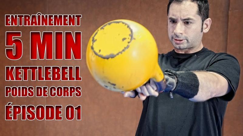 Kettlebell : Entraînement EXPRESS 5 min - Épisode 1   FRANCE KETTLEBELL