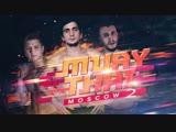 Muay Thai Moscow 2 Промо