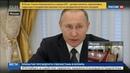 Новости на Россия 24 • Путин назвал главные угрозы России