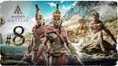 Assassins Creed Odyssey ✔ {часть 8} Пророчество оракула