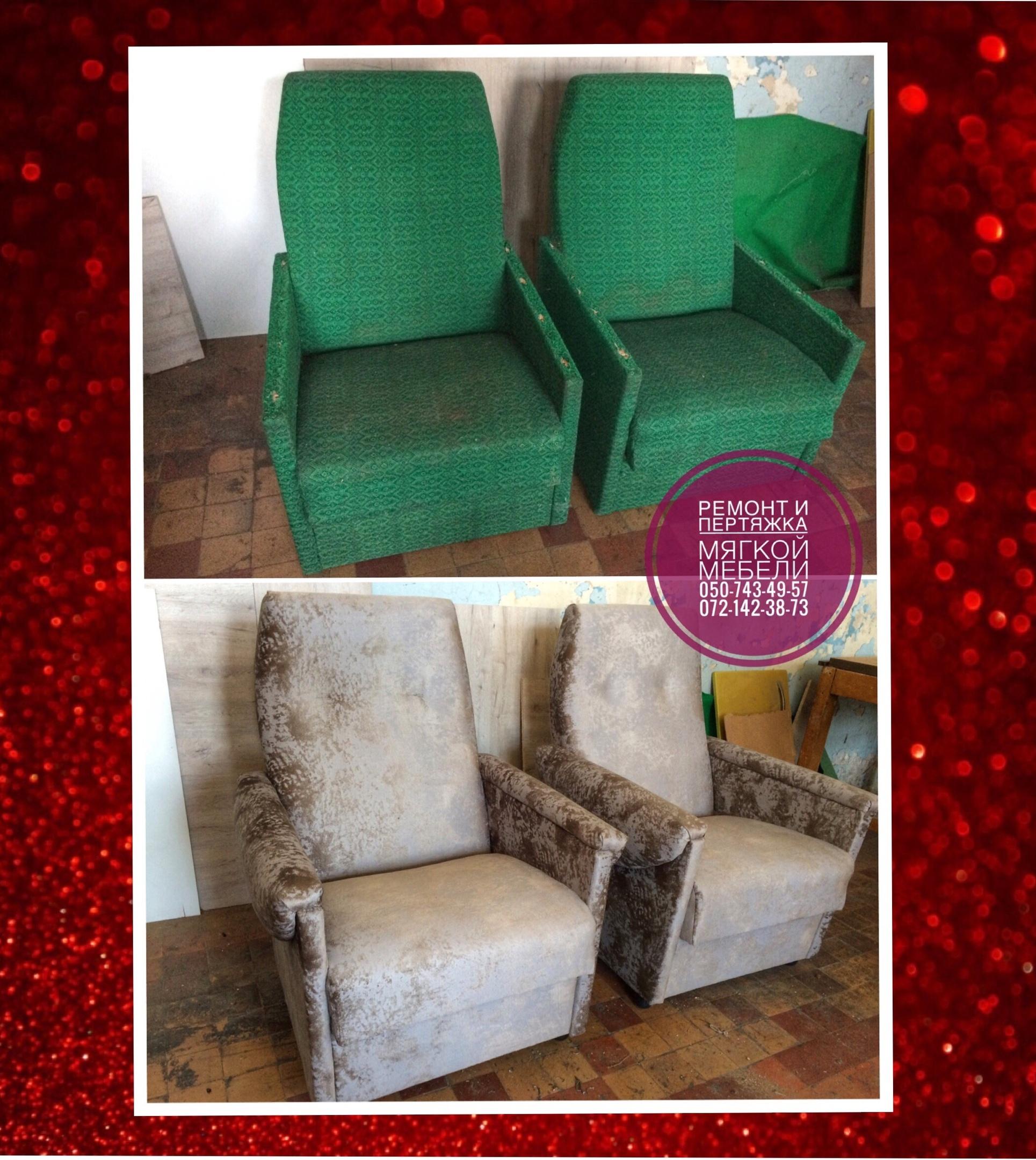 ✅Ремонт и перетяжка мягкой мебели,матрасов,стульев и т.