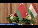 Беларусь готова направить Таджикистану проект договора о стратегическом партнерстве