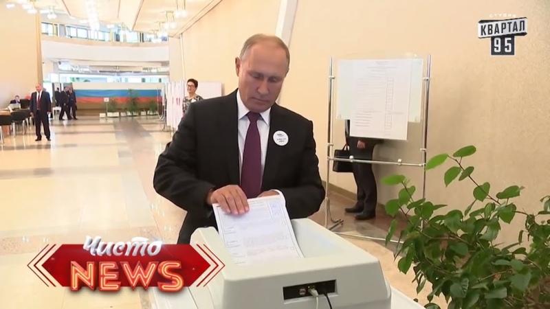 Путин vs Машина для голосования - Новый сезон Чисто News 2018 Выпуск 5