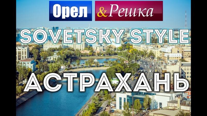 Орел и Решка: Астрахань - SOVETSKY STYLE