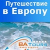 Путешествие в Европу с BATours