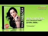 Яна Павлова feat. Михаил Гулько - Столыпин (Audio)