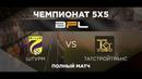 • Чемпионат BFL 5х5 • Штурм ТатСтройТранс • Полный матч