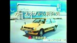1978 MITSUBISHI GALANT SIGMA, LAMBDA, MIRAGE AD JAPAN CAR PLAZA